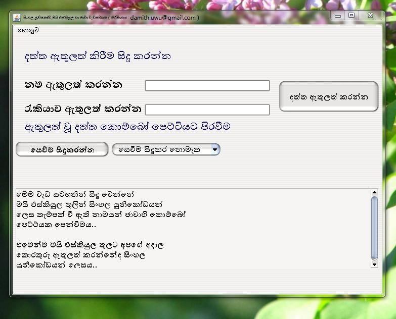 java programming pdf in sinhala